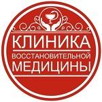 Клиника восстановительной медицины на Карла Маркса - Тверь