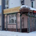 Клиника  «Медицинский советник» - Екатеринбург