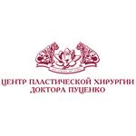 Центр пластической хирургии доктора Пуценко - Омск