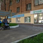 «Детский доктор» на Ерошевского - Самара