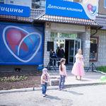 Детский «Доктор Плюс» на Советской - Ижевск