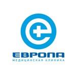 Клиника «Европа» - Новосибирск