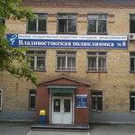 Поликлиника №8 - Владивосток