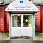 Городская поликлиника №6 - Тюмень