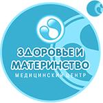 Медицинский центр «Здоровье и Материнство» - Новосибирск