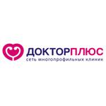 «Доктор Плюс» на 10 лет Октября - Ижевск