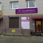 Кдиника «Academica» - Петрозаводск