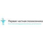 Первая частная поликлиника - Ставрополь