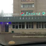 Поликлиника «Диамед» - Великий Новгород