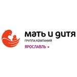 Клиника «Мать и дитя» - Ярославль