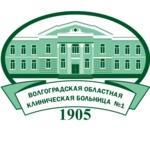 Областная больница №1 - Волгоград