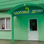 Медицинский центр «Здоровье детям» - Тула
