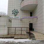 Центр эстетической медицины «Сонави» - Тула