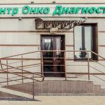 Поволжский центр онкологической диагностики - Казань