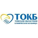 Томская областная клиническая больница - Томск