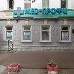 «Мед-Профи» на Дворцовой - Ульяновск