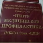 Центр медицинской профилактики - Сочи