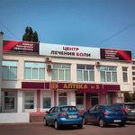 Центр лечения боли «Первый Нейрохирургический» - Липецк