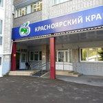 Краевой перинатальный Центр охраны материнства и детства - Красноярск