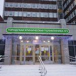 Городская поликлиника №2 - Пермь