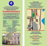 Поликлиника ДВОМЦ ФМБА - Владивосток