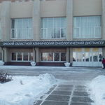 Онкологический диспансер - Омск