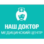 Медицинский центр «Наш доктор» - Нижний Новгород