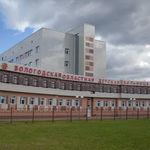 Областная детская больница - Вологда