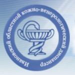 Областной кожно-венерологический диспансер - Иваново
