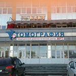 Диагностический центр «Томография» - Екатеринбург