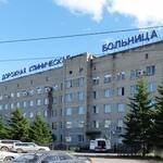 Дорожная больница - Красноярск