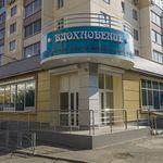 Медицинский центр «Вдохновение» - Челябинск