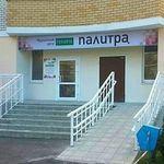 Медицинский центр «Палитра» в Юрьевце - Владимир