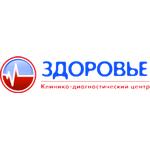 Клинико-диагностический центр «Здоровье» - Тюмень