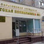 Детская городская поликлиника №1 - Саратов