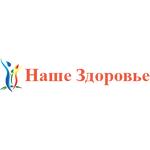 Медицинский центр «Наше здоровье» - Сочи