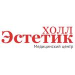 Медицинский центр «Эстетик Холл» - Хабаровск