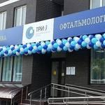 Офтальмологическая клиника «Три-З» на 40 лет Победы - Краснодар