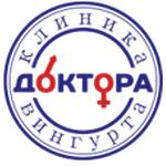 Медицинский центр «Клиника доктора Вингурта» - Нижний Новгород