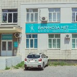 Клиника «Варикоза нет» - Волгоград
