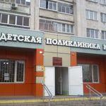 Городская детская поликлиника №5 - Липецк
