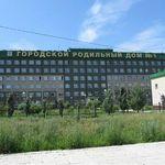 Роддом №1 (городской перинатальный центр) - Омск