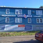 Клиника «Онегомед» - Петрозаводск