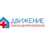 Клиника «Движение» - Волгоград