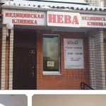 Медицинский центр «Нева» - Владимир