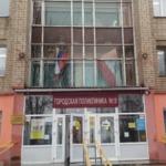 Городская поликлиника №19 - Саратов
