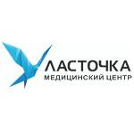 Медицинский центр «Ласточка» - Новосибирск