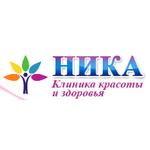 Клиника красоты и здоровья «Ника» - Нижний Новгород