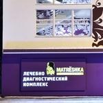 Медицинский центр «Матрешка Плаза» - Самара