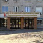 Городская поликлиника №5 - Новороссийск